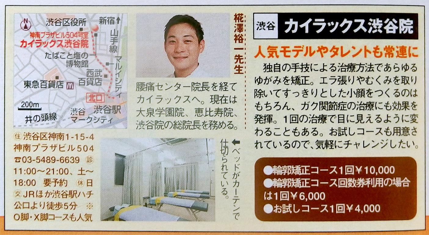 講談社 「TOKYO1週間」