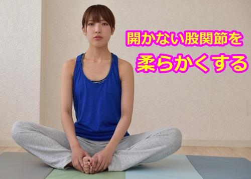 股関節が開かない その原因と柔軟性を高めるストレッチ