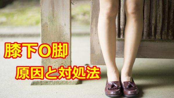 膝下O脚 でふくらはぎの外側が曲がって見える原因と対処法