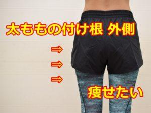 太ももの付け根 外側 痩せたい ならやろう!2つの改善点