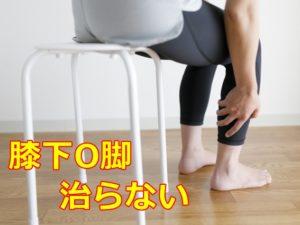 膝下O脚 治らない のは日常動作のクセが原因かも
