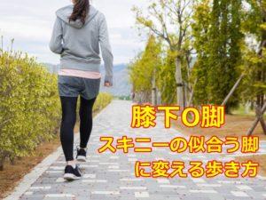 膝下O脚 スキニー の似合う脚に変える歩き方