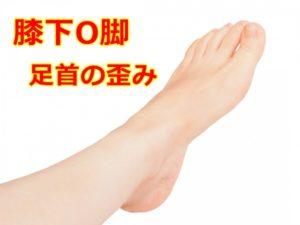 膝下O脚 足首 の歪みを整え、外張りを引き締めよう