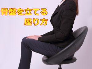 骨盤を立てる 座り方 のコツ