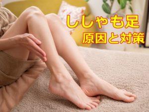 ししゃも足 でふくらはぎが太く見える原因