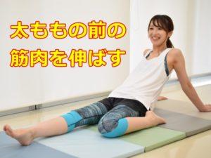 太ももの前の筋肉を伸ばす 効果的な方法