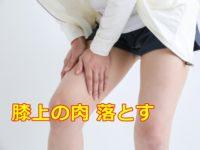 膝上の肉 落とす には体脂肪コントロール