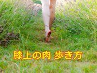 膝上の肉 歩き方 で引き締めよう