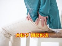 大転子 滑液包炎 が太ももの外側の痛みに