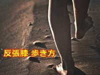 反張膝 歩き方
