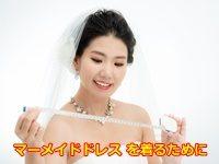 マーメイドドレス ぽっちゃり 体型を引き締め 着る方法
