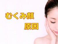 むくみ顔 原因 と小顔にする方法