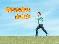前もも痩せ 歩き方 の注意点(階段編)