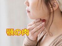 顎の肉 ついて、たるむ原因は何か