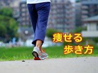 痩せる歩き方 気をつけること まとめ