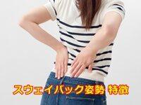 スウェイバック姿勢 特徴 は体への負担が増えること