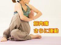 筋肉痛 さらに運動
