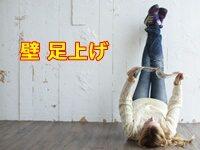 壁 足上げ て脚が引き締める方法と注意点