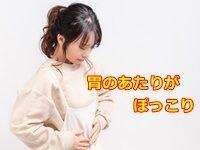 胃のあたりがぽっこり する原因と引っ込め方