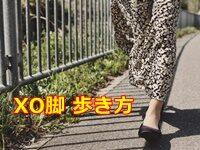 XO脚 歩き方