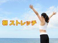 朝ストレッチ 効果 痩せ体質になるの?