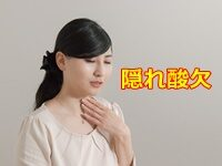 隠れ酸欠 気づかないうちに呼吸が浅くなっていると起こる症状