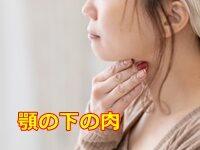 顎の下の肉 が落ちて「二重アゴ」につながる重要な筋肉とは